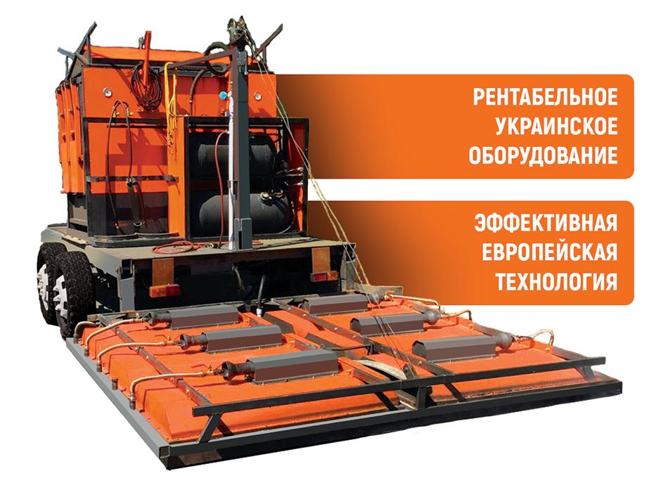 Оборудование для ямочного ремонта дорог ТехноДорСервис