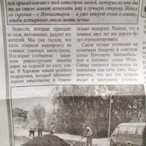 В сентябре наша служба дорожников обновила покрытие дороги в с. Новоахтырка Луганской области
